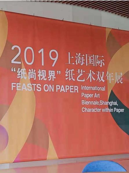 Biennale  internationale  Paper Art  - Shanghai