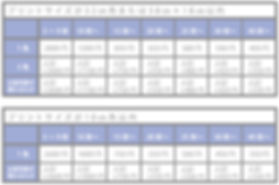 YU-FUKU料金表