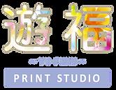 千葉県松戸の遊福 YU-FUKU、デザインとオリジナルプリントスタジオ
