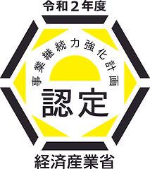 事業継続力強化計画logo (2).jpg