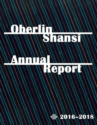 2016-2018 Annual Report reduced (1)_cove