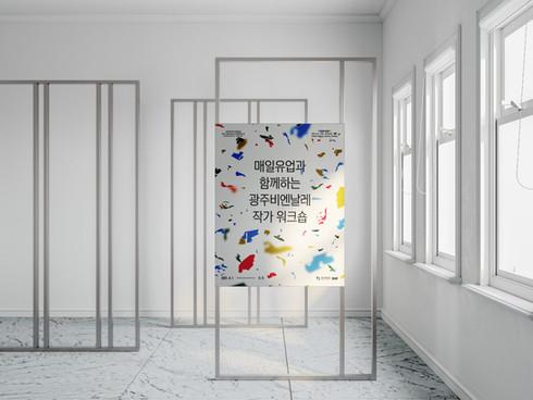 광주비엔날레-매일유업과함께하는 광주비엔날레 작가 워크숍 포스터 디자인