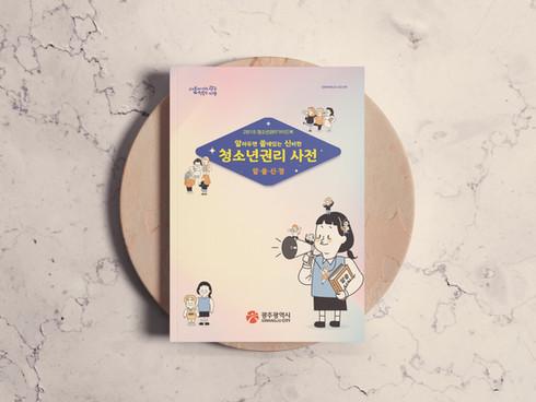 광주광역시-청소년권리사전