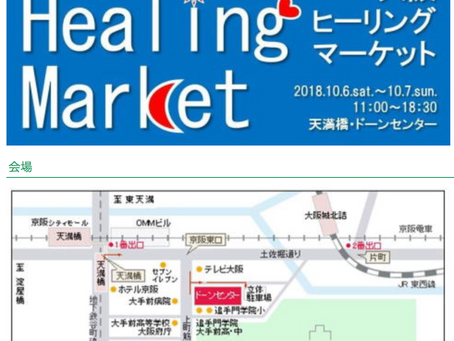 第3回大阪ヒーリング・マーケット