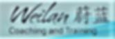 Weilan logo LinkedIn (4).PNG