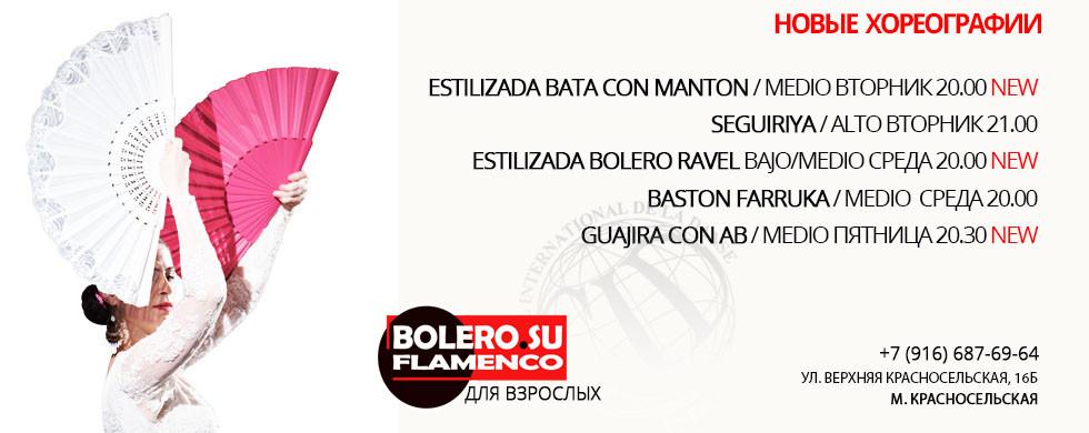 new choreo bolero 2020.jpg