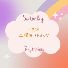 【募集】月2回・土曜日リトミッククラス