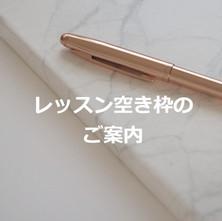 【9/25更新】レッスン枠の空き状況