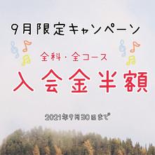 【9/30まで】入会金半額キャンペーン