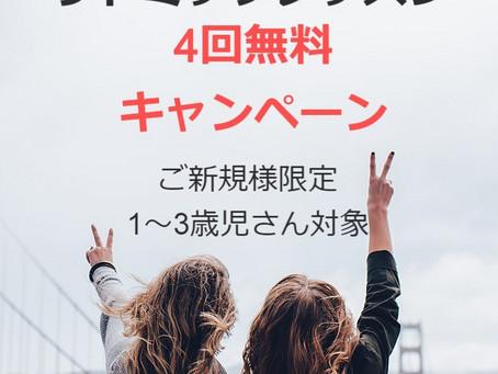 【12月末まで】リトミックレッスン4回無料キャンペーン開催!