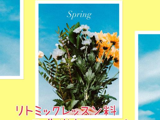 【3・4月限定】リトミックレッスン料1ヶ月半額キャンペーン