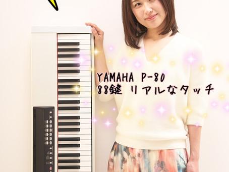 【貸出可能】電子ピアノ貸出サービス