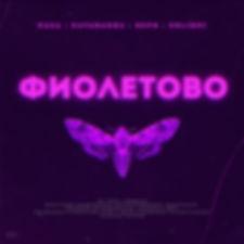 RASA & Kavananga Depo Kolibri - Фиолетов