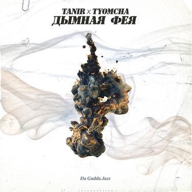 Tanir & Tyomcha - Дымная фея.jpg