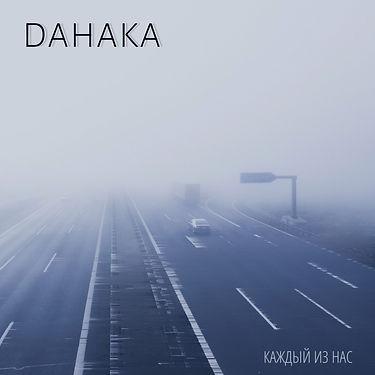 Dahaka - Каждый из нас.jpg