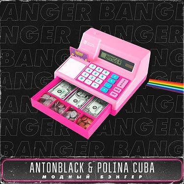 ANTONBLACK & POLINA CUBA - Модный Бэнгер