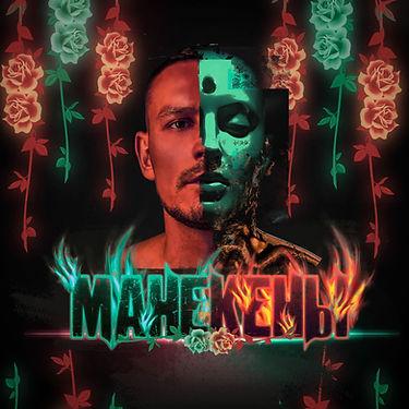 Luxor feat. Marie - Манекены.jpg