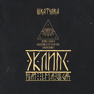 Эклипс feat. Liza Vegas - Шкатулка.jpg