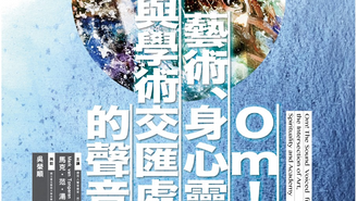 Om!藝術、身心靈與學術交匯處的聲音 Om! The Sound Voiced from the Intersection of Art, Spirituality and Academy