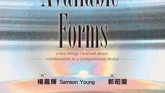 2020.10.23 【Available Forms: a few things I learned about collaboration as a compositional device】