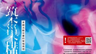 2020.05.22 【築巢構竅:身體流動交疊的繁殖再現】