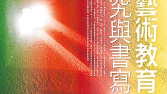 2020.06.15 【藝術教育研究與書寫】
