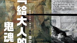 2020.10.16 【「給大人的鬼魂史」:「圖像」作為一種方法】