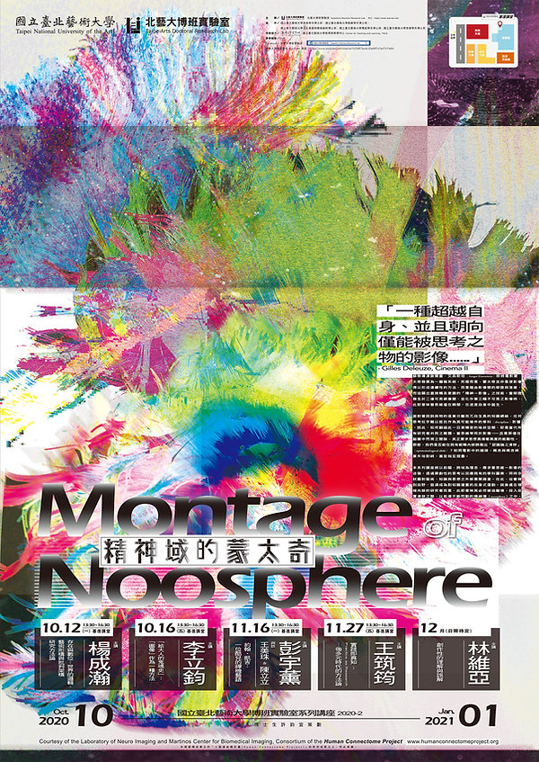 2020-2「影像的蒙太奇」-系列講座海報.jpg