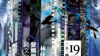 2020.06.19 【糾纏:跨文化實驗電影中聲觸覺的雙重位移】