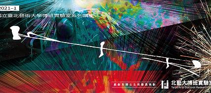 北藝大博班實驗室-109-2系列講座-banner_final.jpg