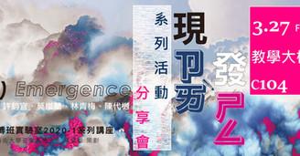 2020.03.27「現ㄗㄞˋ發ㄕㄥ」系列活動分享會