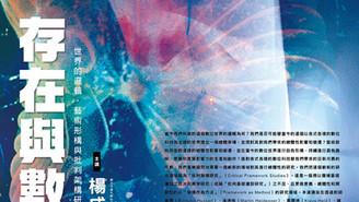 2020.10.12 【存在與數位:世界的邏輯、藝術形構與批判架構研究方法論】