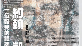 2020.11.16 【約翰‧凱吉:一位酷兒的禪機藝語 John Cage: The Zenness and Queerness in His Arts】
