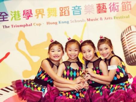 賽事回顧:第五屆全港學界舞蹈音樂藝術節2017 Hong Kong Schools Music & Arts Festival