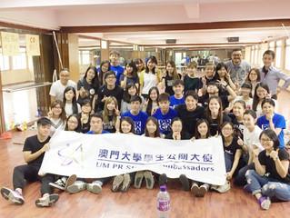 澳門大學學生公關大使團隊培訓 Team Building
