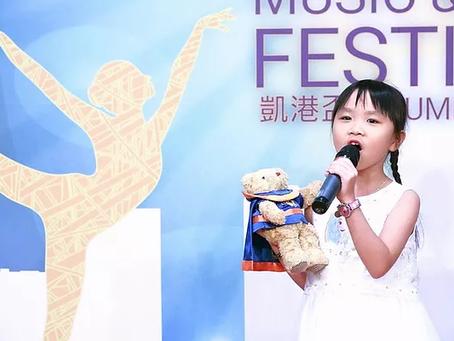賽事回顧:第六屆全港學界舞蹈音樂藝術節2018✨ Hong Kong Schools Music & Arts Festival✨