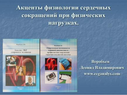 «Акценты физиологии сердечных сокращений при физических нагрузках»