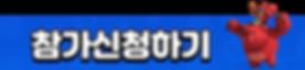 참가신청_아이콘.png