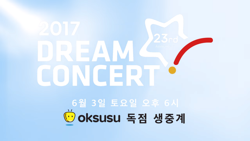 2017 Dream Concert Live Streaming