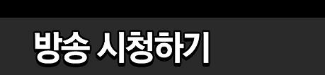 방송시청_배너.png