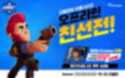 브롤스타즈_포스터_2차_최종본.jpg