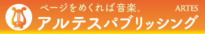 音楽学会用バナー|アルテスパブリッシング.jpg