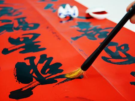 中国成語探訪②~新年を祝うハッピーでユニークな成語たち