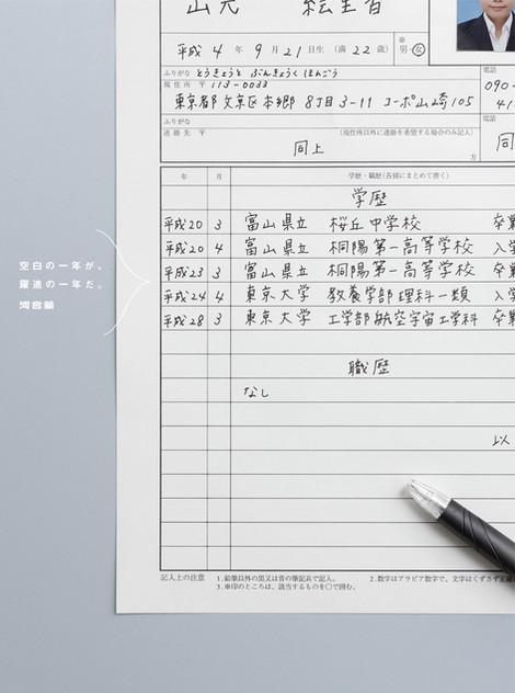 河合塾 / PERSONAL WORK