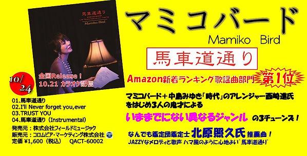 ★20181024_タワーレコードpop(240×120).jpg