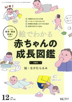 ひよこクラブ「赤ちゃん図鑑」.jpg