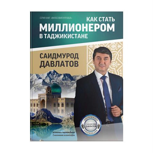 КАК СТАТЬ МИЛЛИОНЕРОМ В ТАДЖИКИСТАНЕ Саидмурод Давлатов