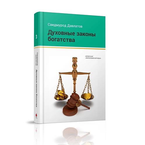 Книга Саидмурод Давлатов, Духовные законы богатства