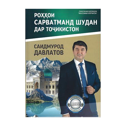 Роххои Сарватманд Шудан Дар Точикистон Саидмурод Давлатов