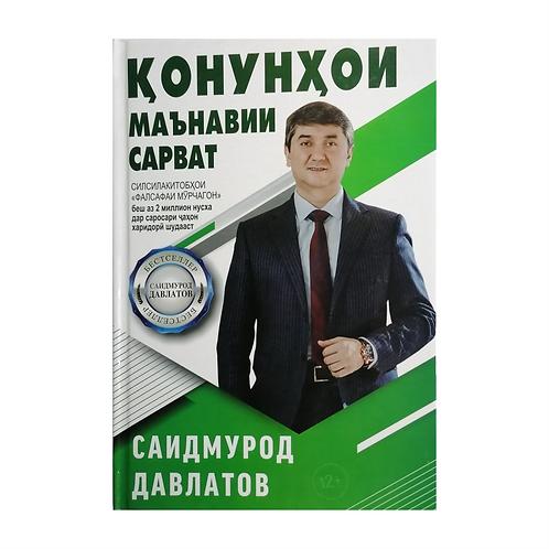 Конунхои маънавии сарват Саидмурод Давлатов